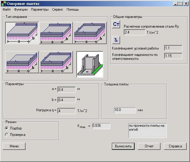 Кристалл / инженерные расчеты / строительство / нип-информат.