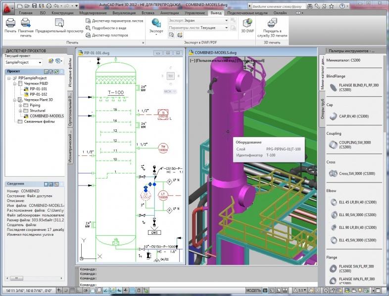 В AutoCAD Plant 3D полностью